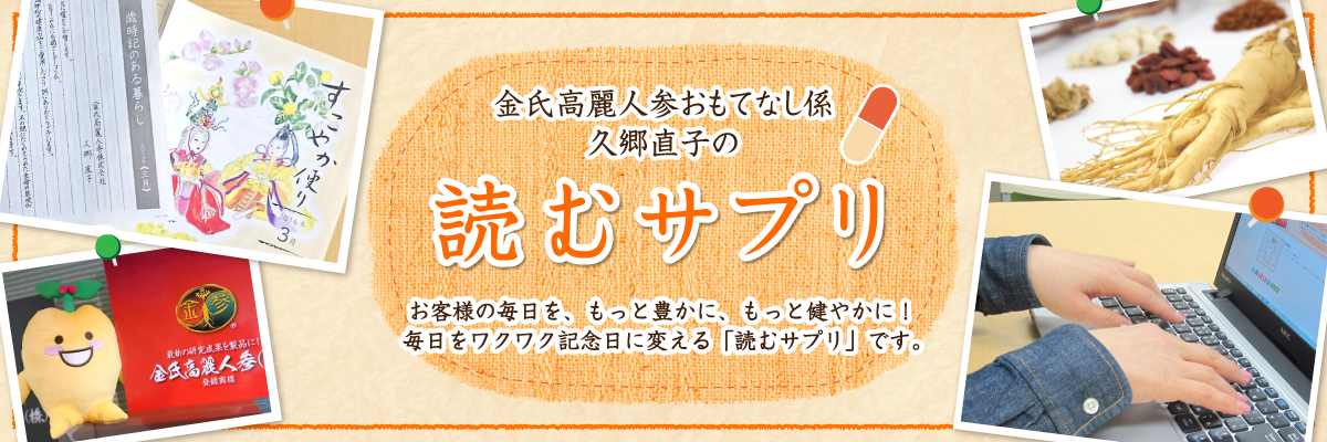 金氏高麗人参おもてなし係 久郷直子の読むサプリ